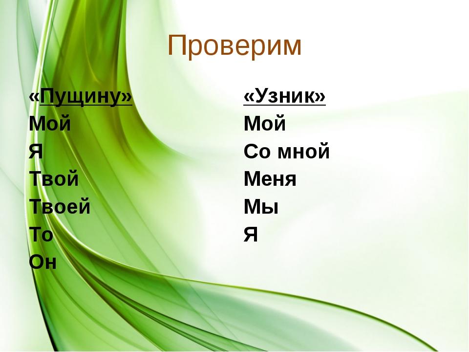 Проверим «Пущину» Мой Я Твой Твоей То Он «Узник» Мой Со мной Меня Мы Я