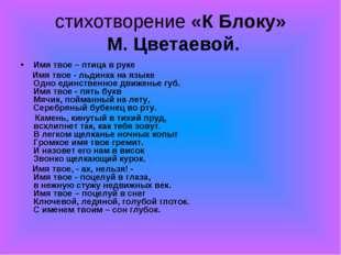 стихотворениe «К Блоку» М. Цветаевой. Имя твое – птица в руке Имя твое - льди