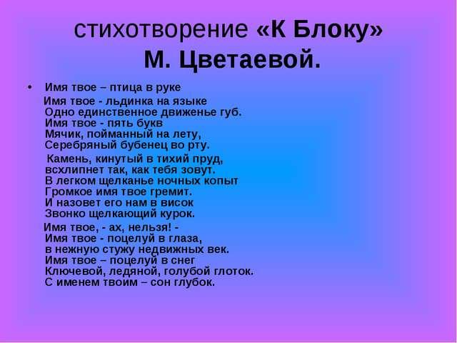 стихотворениe «К Блоку» М. Цветаевой. Имя твое – птица в руке Имя твое - льди...
