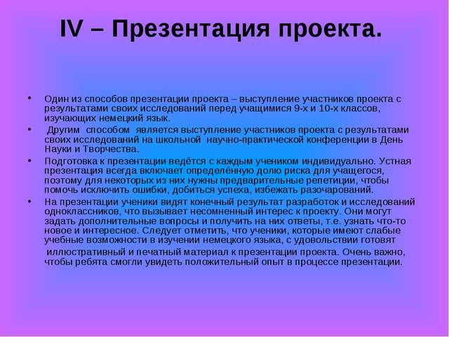 IV – Презентация проекта. Один из способов презентации проекта – выступление...