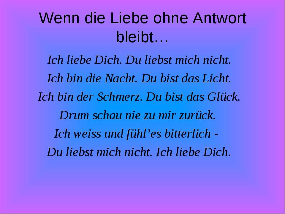 красивые стихи на немецком с переводом о любви это