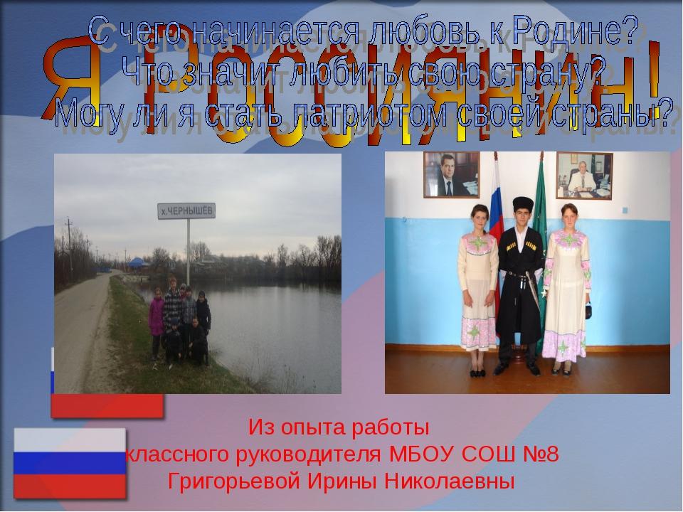 Из опыта работы классного руководителя МБОУ СОШ №8 Григорьевой Ирины Николаевны