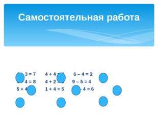 4 + 3 = 7 4 + 4 = 4 6 – 4 = 2 4 + 4 = 8 4 + 2 = 6 9 – 5 = 4 5 + 4 = 9 1 + 4 =