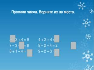 Пропали числа. Верните их на место. 2 + 3 + 4 = 9 4 + 2 + 4 = 10 7 – 3 + 4 =