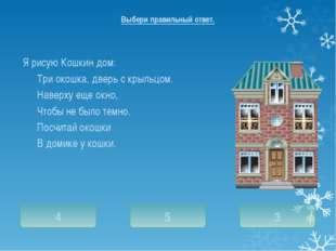 Я рисую Кошкин дом: Три окошка, дверь с крыльцом. Наверху еще окно, Ч