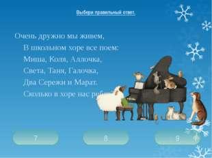 Очень дружно мы живем, В школьном хоре все поем: Миша, Коля, Аллочка,