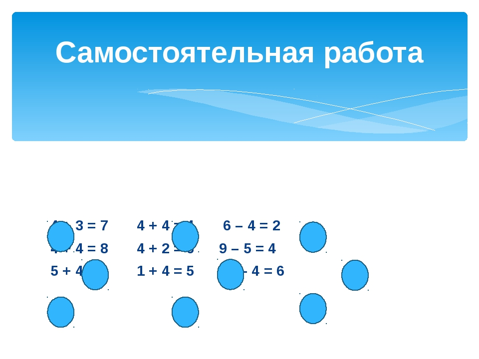 4 + 3 = 7 4 + 4 = 4 6 – 4 = 2 4 + 4 = 8 4 + 2 = 6 9 – 5 = 4 5 + 4 = 9 1 + 4 =...