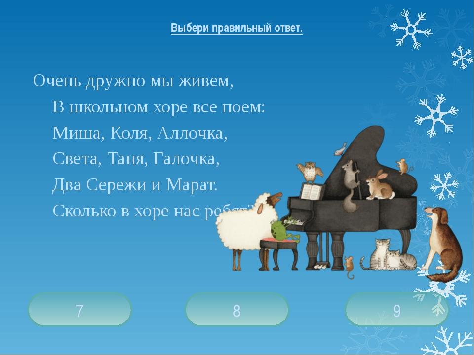 Очень дружно мы живем, В школьном хоре все поем: Миша, Коля, Аллочка,...