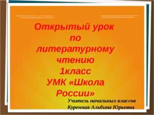 Открытый урок по литературному чтению 1класс УМК «Школа России» Учитель нача