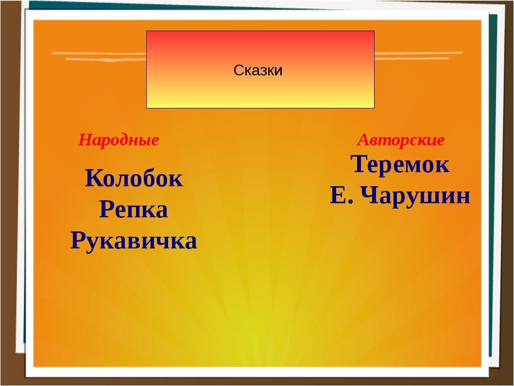 Сказки Народные Авторские Теремок Е. Чарушин Колобок Репка Рукавичка