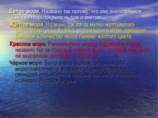 Белое море. Названо так потому, что оно значительное время года покрыто льдом