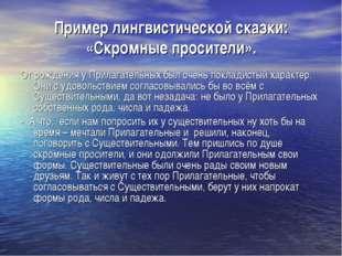 Пример лингвистической сказки: «Скромные просители». От рождения у Прилагател
