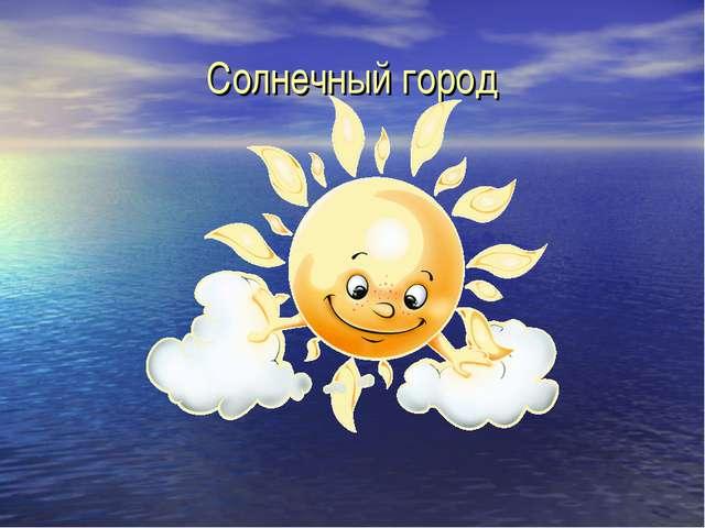 Солнечный город