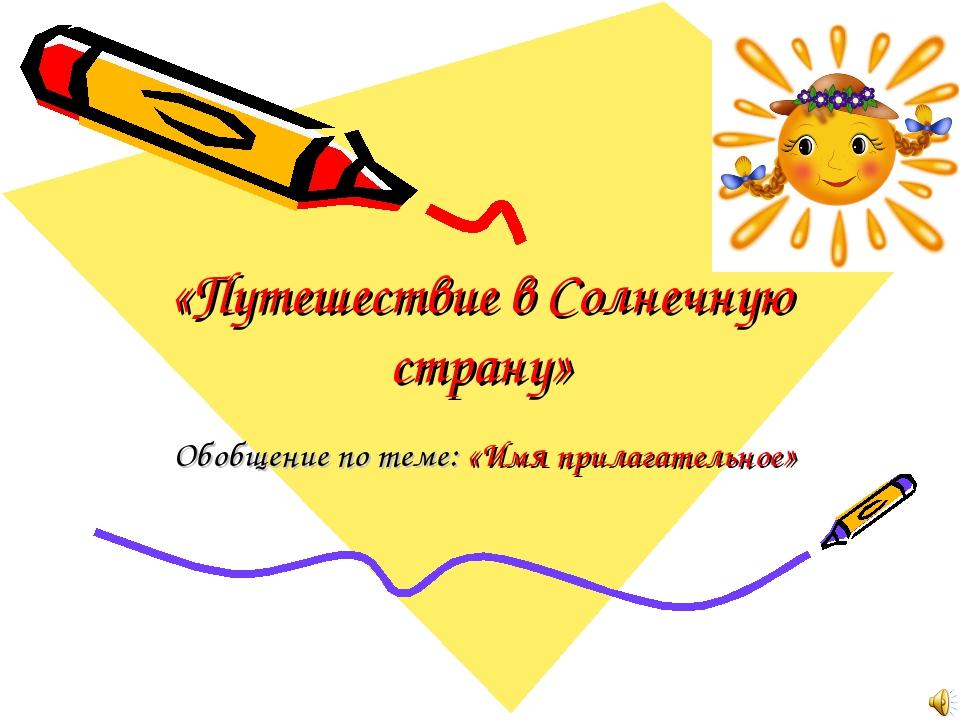 «Путешествие в Солнечную страну» Обобщение по теме: «Имя прилагательное»