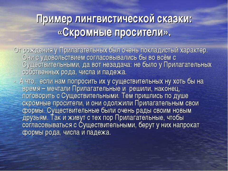 Пример лингвистической сказки: «Скромные просители». От рождения у Прилагател...