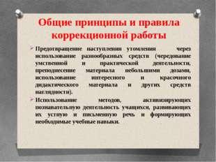Общие принципы и правила коррекционной работы Предотвращение наступления утом