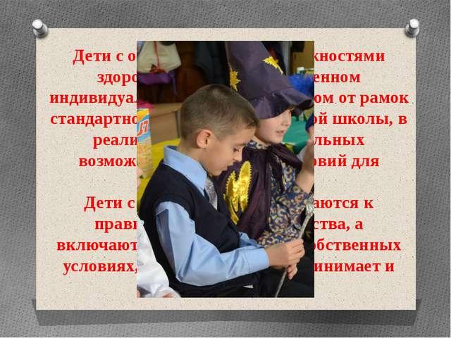 Дети с ограниченными возможностями здоровья нуждаются в особенном индивидуаль...