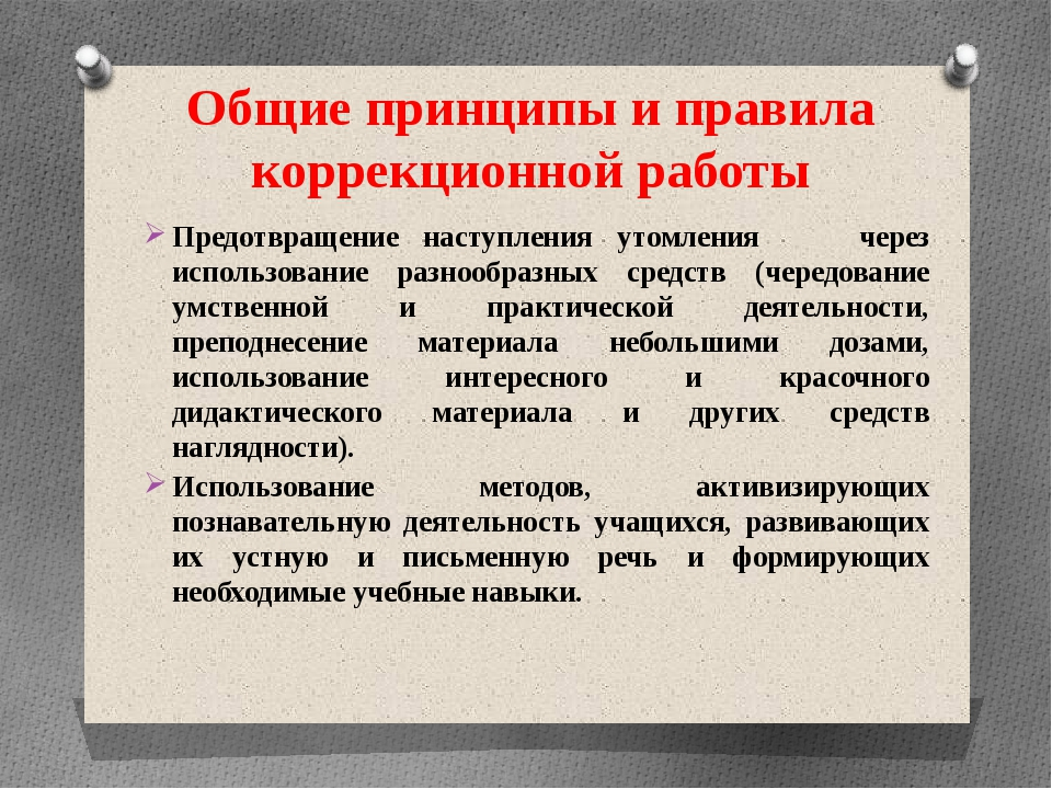 Общие принципы и правила коррекционной работы Предотвращение наступления утом...