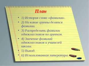 План 1) История слова «фамилия». 2) На какие группы делятся фамилии. 3) Распр