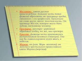 Маслакова- имеет русское происхождение. Большая часть таких фамилий образован