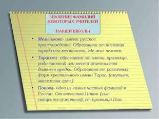 ЗНАЧЕНИЕ ФАМИЛИЙ НЕКОТОРЫХ УЧИТЕЛЕЙ НАШЕЙ ШКОЛЫ Мельникова- имеет русское про