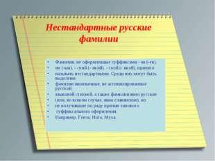 Нестандартные русские фамилии Фамилии, не оформленные суффиксами –ов (-ев),