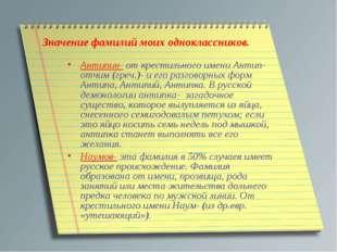 Значение фамилий моих одноклассников. Антипин- от крестильного имени Антип- о