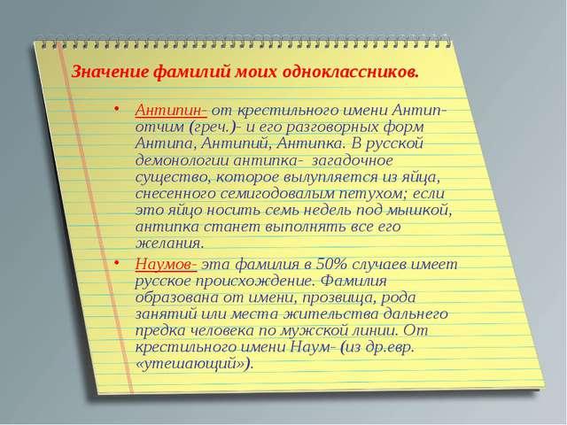 Значение фамилий моих одноклассников. Антипин- от крестильного имени Антип- о...