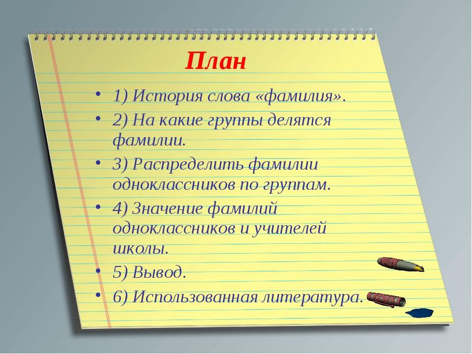 План 1) История слова «фамилия». 2) На какие группы делятся фамилии. 3) Распр...