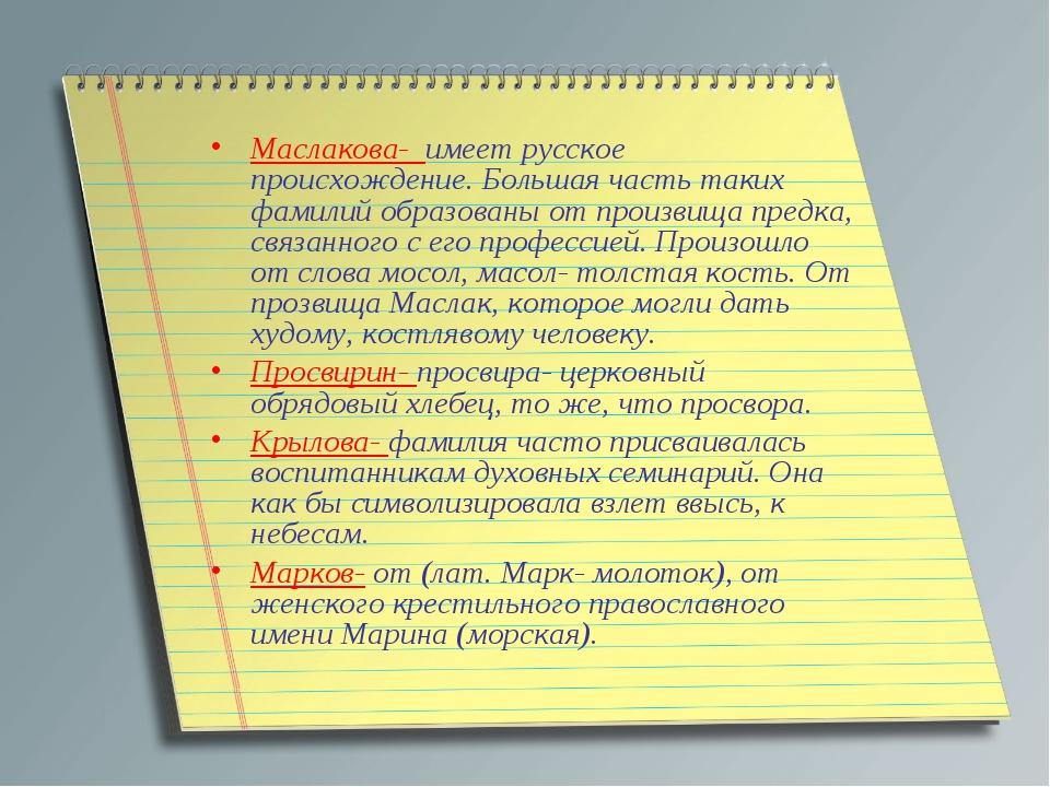Маслакова- имеет русское происхождение. Большая часть таких фамилий образован...