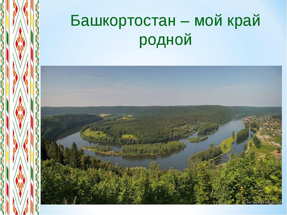 Конкурсы о родном крае башкортостан