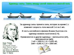 За единицу силы принята сила, которая за время 1 с изменяет скорость тела мас
