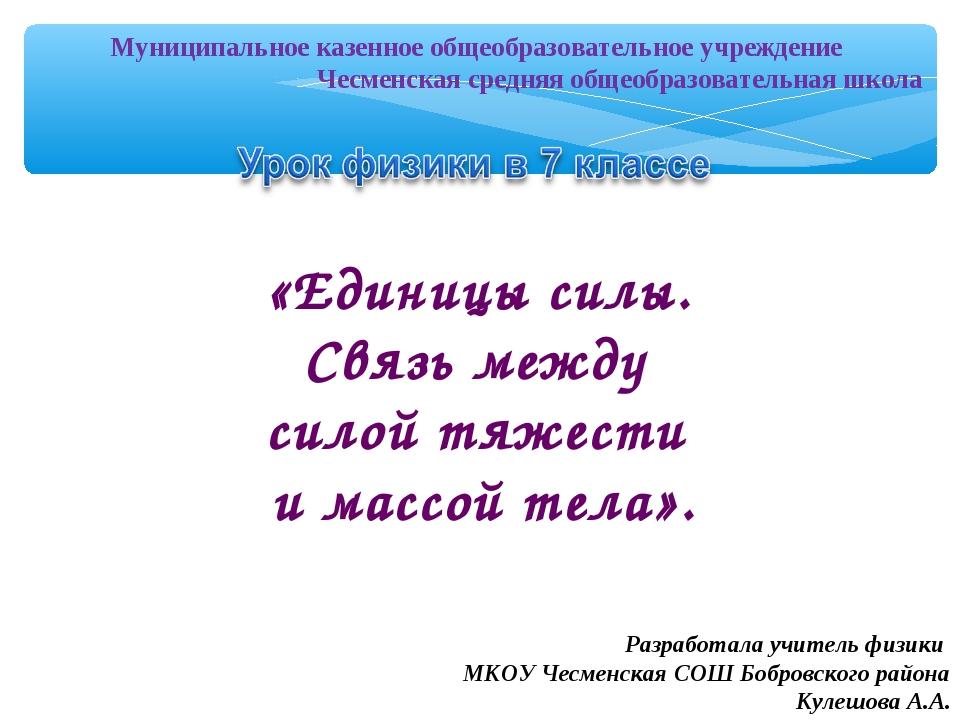 Муниципальное казенное общеобразовательное учреждение Чесменская средняя о...