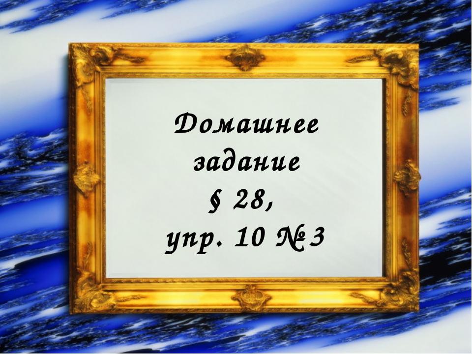 Домашнее задание § 28, упр. 10 № 3