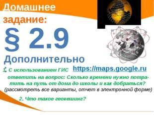 Домашнее задание: § 2.9 ответить на вопрос: Сколько времени нужно потра-тить