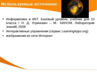 Информатика и ИКТ. Базовый уровень: учебник для 10 класса / Н. Д. Угринович –