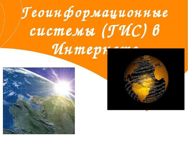 Геоинформационные системы (ГИС) в Интернете