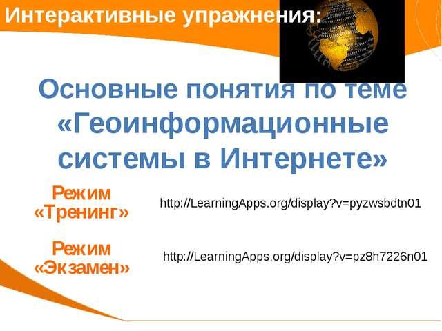 Интерактивные упражнения: Основные понятия по теме «Геоинформационные системы...
