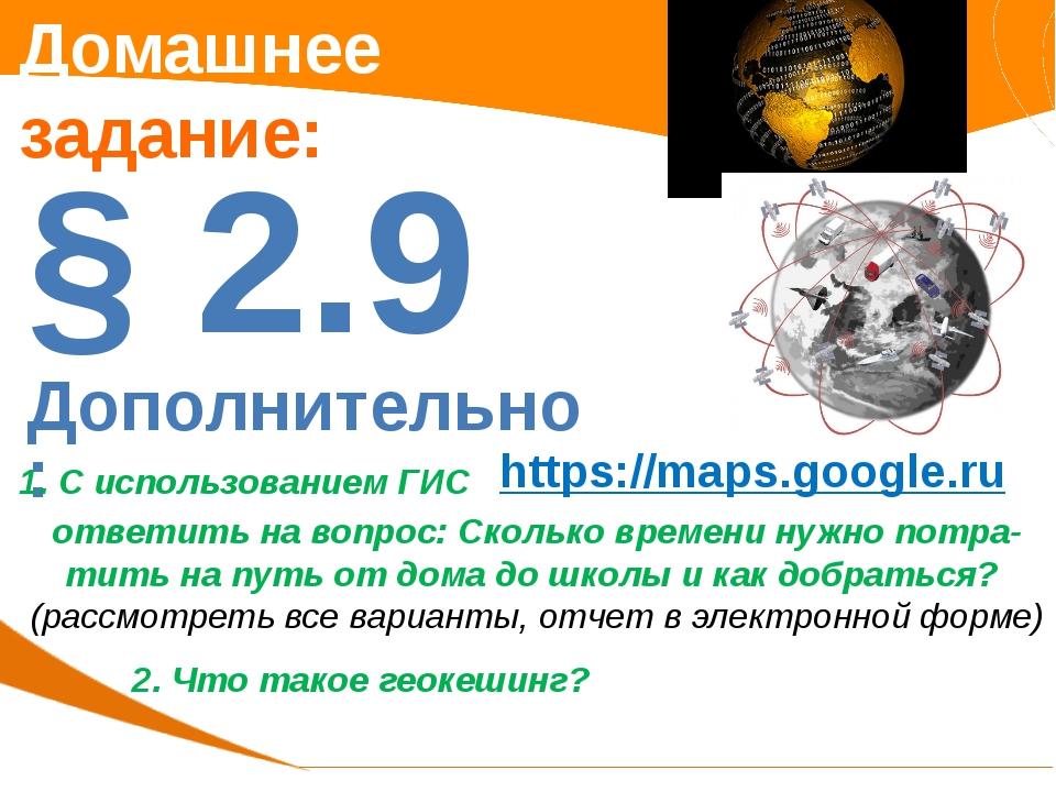 Домашнее задание: § 2.9 ответить на вопрос: Сколько времени нужно потра-тить...
