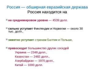 Россия — обширная евразийская держава Россия находится на на среднемировом ур