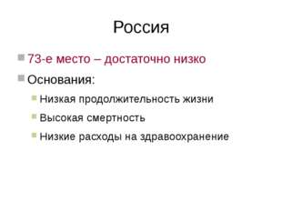 Россия 73-е место – достаточно низко Основания: Низкая продолжительность жизн