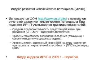 Индекс развития человеческого потенциала (ИРЧП) Используется ООН http://www.u