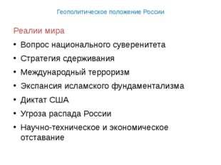 Геополитическое положение России Реалии мира Вопрос национального суверенитет
