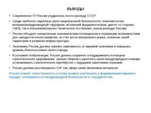 выводы Современное ГП России ухудшилось после распада СССР Среди наиболее сер
