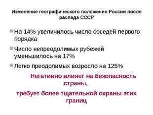 Изменение географического положения России после распада СССР На 14% увеличил