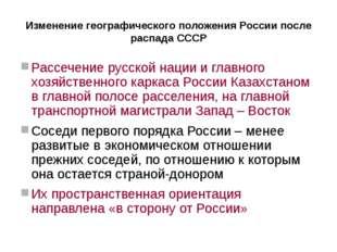 Изменение географического положения России после распада СССР Рассечение русс