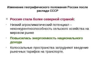 Изменение географического положения России после распада СССР Россия стала бо