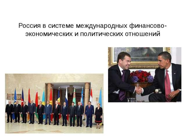 Россия в системе международных финансово-экономических и политических отношений