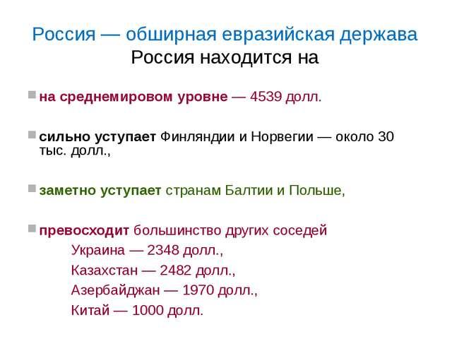 Россия — обширная евразийская держава Россия находится на на среднемировом ур...