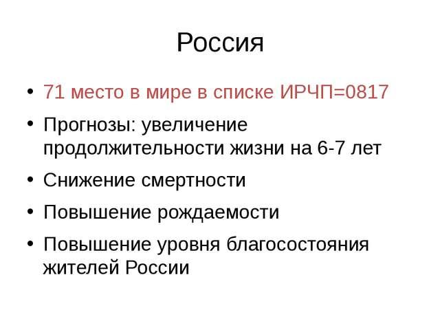 Россия 71 место в мире в списке ИРЧП=0817 Прогнозы: увеличение продолжительно...